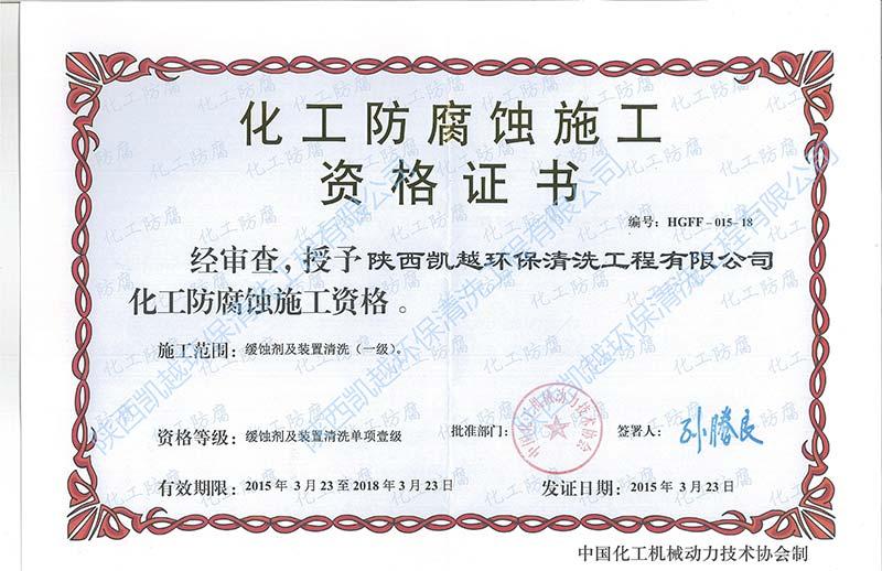 化工防腐蚀施工资格证